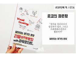 이재현,정민재,이재훈 - 리얼비주얼씽킹 with 파워포인트│생각을 정리하여 시각화시키다