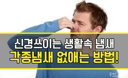 신경쓰이는 각종 냄새 없애는 방법