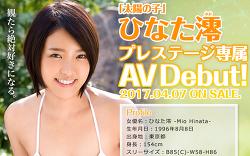 히나타 미오 ( Mio Hinata / ひなた澪 ) Prestige 4월 신인