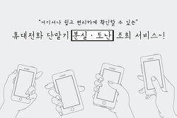 (금천) 휴대전화 단말기 분실·도난 조회 서비스