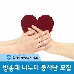 2017학년도 1학기 '방송대 나누미 봉사단'을 모집합니다!