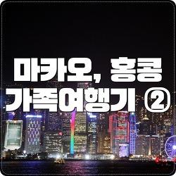 마카오, 홍콩 가족여행 ②