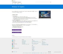 윈도우10 다운로드로 업그레이드