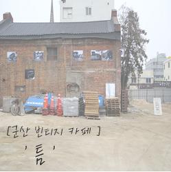 [전북군산] 분위기좋은 카페 '틈'