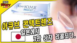 '아큐브' 콘택트렌즈가 일본에서 3만 상자 리콜되었다. 그 이유는?