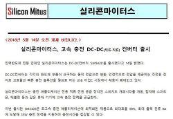 실리콘마이터스, 고속 충전 DC-DC 컨버터 출시
