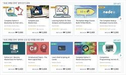 파이썬프로그래밍 유료&무료 교육 강좌 알아보기