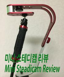안정감있는 촬영 <미니 스테디캠(Mini Steadicam)> 리뷰
