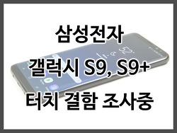 삼성전자, 갤럭시 S9, S9+ 터치스크린 결함 조사중