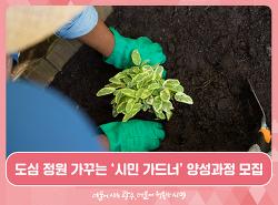 도심 정원 가꾸는 '시민 가드너' 양성과정 모집