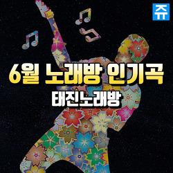 2018년 6월 노래방 인기차트 애창곡 TOP100 : TJ미디어, 태진노래방 순위 정리