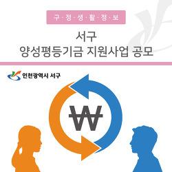 인천 서구, 2018년도 양성평등기금 지원사업 공모