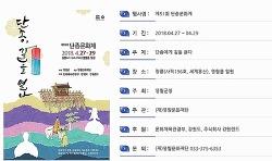 영월군청 제51회단종문화제 / 춘천역앞 강원산나물 한마당 강원도 강월드 소식