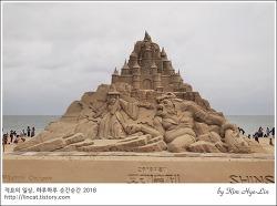 [적묘의 부산]해운대모래축제 2018,5월 22일까지,영웅, 모래로 만나다