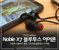 완전 방수 초경량 블루투스 이어폰, 노블 X7