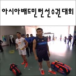 2018 아시아배드민턴선수권대회 프리뷰