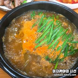 [공주 맛집] 공주에 영양탕 하면 떠오르는 곳. 대나무식당