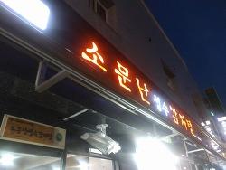성수동, 소문난 성수 감자탕