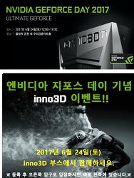 [종료]inno3D,엔비디아 지포스 데이 2017 기념 온라인 이벤트