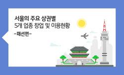 [신한 트렌드연구소] 서울의 주요 상권별 5개 업종 창업 및 이용현황 - 패션편