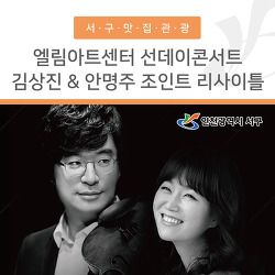엘림아트센터 선데이콘서트 <김상진 & 안명주 조인트 리사이틀>