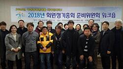 [후기] 2018년 회원정기총회 준비위 워크숍