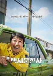 영화 택시운전사 손익분기점 기대되는 천만영화!