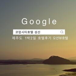 [2박3일 제주여행]TRAVEL INFO : 코업시티호텔 성산(Coop City Hotel-Seongsan) 숙박후기