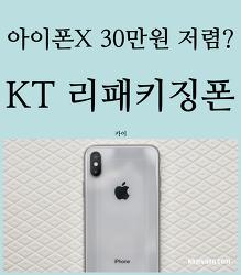 아이폰X 최대 30만원 싸게 구매하고 싶다면? KT 리패키징폰이 정답