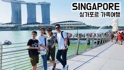 (영상) 싱가포르 가족여행 (2018.04.28~2018.05.01)