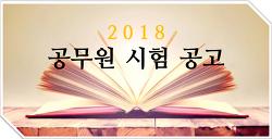 [2018 경남 시험] 경남 지방공무원 임용시험 계획