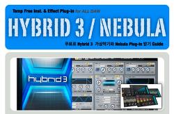 한시적 무료 : Hybrid 3 신스 가상악기 & Nebula 플러그인 무료로 받으세요 ^^ ( 2018년 5월 31일까지 )