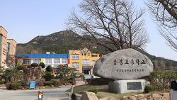 홍성 용봉산 산행기