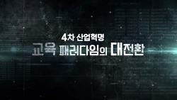 4차산업혁명,교육패러다임의 대전환 -EBS 다큐프라임