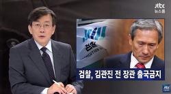 김관진 전 국방장관 녹취록공개, 결국 구속?