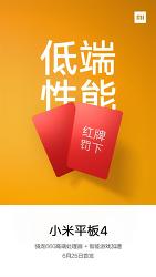 샤오미 - 미패드4, 스냅드래곤 600 및 8인치 디스플레이 적용