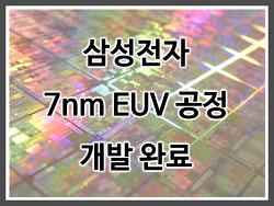삼성 7nm EUV 공정 개발 완료