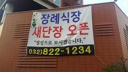 [재단장] 인천적십자장례식장 새단장 오픈