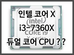 2코어 구성의 코어 X i3-7360X 출시된다?