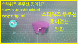 쉬운 종이접기 스타워즈 우주선
