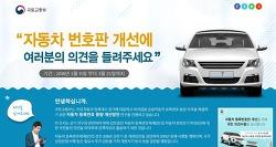 자동차등록 번호판 설문 참여하기(국토교통부)