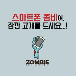 스몸비 구출 프로젝트 '앞을봐'를 소개합니다.