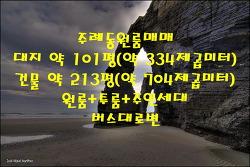 부산원룸매매 주례동 월973만 주인세대