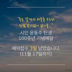시인 윤동주 탄생 100주년 기념 메달 예약 접수 마감 임박!!