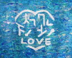 [자작그림] LOVE