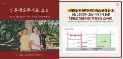 인문예술콘서트 오늘 <김반장과 윈디시티> @대학로 예술극장 소극장
