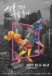 2017 서울거리예술축제 시간표