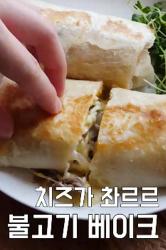 치즈 불고기 베이크 * 치즈가 촤르르 흘러내리는 브런치