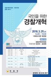 국민을 위한 경찰개혁위원회 · 국회의원 공동세미나