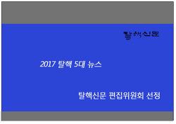 탈핵신문 선정 2017 탈핵 5대 뉴스